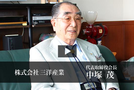 株式会社三洋産業 - Buzip 大分の社長.tv